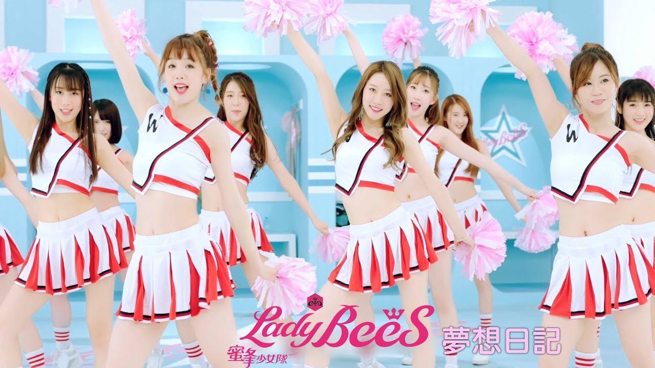 蜜蜂少女隊 Ladybees (SH1) 《夢想日記》官方MV (Official Music Video)