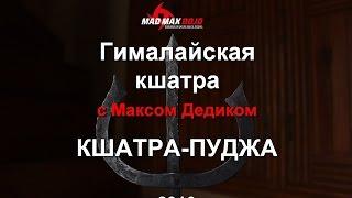 Кшатра-Пуджа с Максом Дедиком 2016