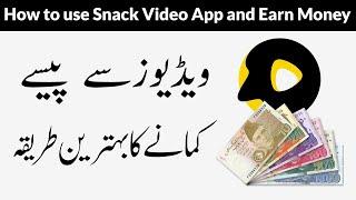 How to earn money from Snack Video App Pakistan | Snack video app se paise kaise kamaye screenshot 2