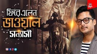 ফিরে এলেন ভাওয়াল সন্ন্যাসী  | Jisshu | Anirban | Anjan Dutt | Aparna Sen | Ek Je Chhilo Raja