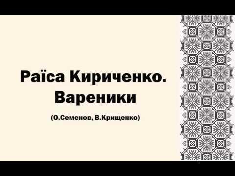 Раїса Кириченко. Вареники