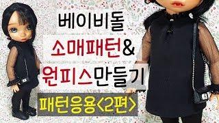 [패턴응용2편] DIY 베이비돌 원피스 만들기/소매패턴…