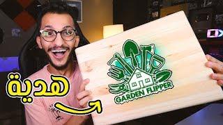 وصلتني هدية خاصة جداً من لعبة تنظيف البيوت! 🎁 House Flipper