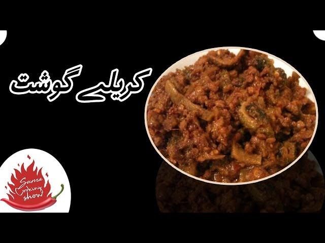 Chicken pasta recipes in urdu pakistani food recipes urdu hindi 0632 karela gosht pakistani food recipes urdu hindi suma cooking show forumfinder Gallery