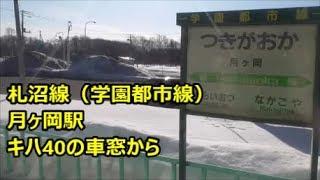 札沼線(学園都市線) 月ヶ岡駅 キハ40の車窓から