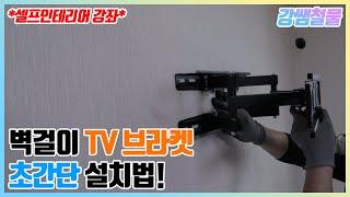 [강쌤철물]벽걸이 TV 브라켓 설치하는법! 완전 쉽다!