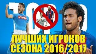 ТОП-10 лучших игроков сезона 2016-2017