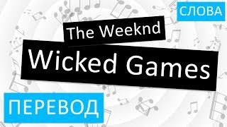 Скачать The Weeknd Wicked Games Перевод песни На русском Слова Текст