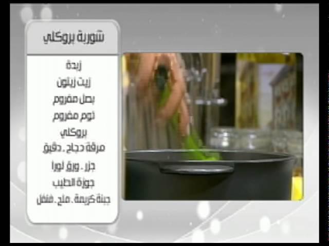 طاجن قرنبيط و وصفات اخرى : اميرة في المطبخ حلقة كاملة