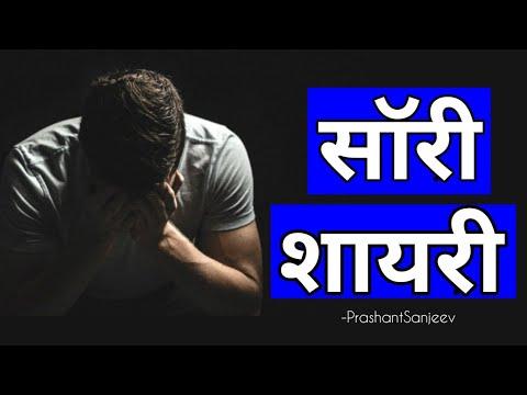 Best Sorry Shayari For Girlfriend And Boyfriend In Hindi   सॉरी शायरी   Sorry Shayari By Prashant