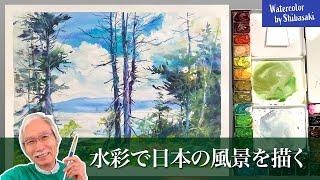 【柴崎春通の水彩画】水彩で日本の風景を描く /  福島県 大江湿原 / 絵作りのポイント / 癒しの水彩画コレクション