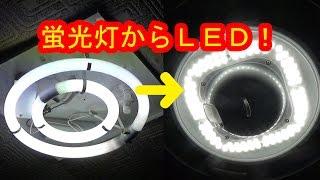 部屋の照明を蛍光灯からLEDへ! パナソニック LEDシーリングライト HH-CA0810N thumbnail
