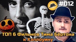 [ТОПот Сокола] ТОП-6 фильмов Тима Бёртона к Хэллоину