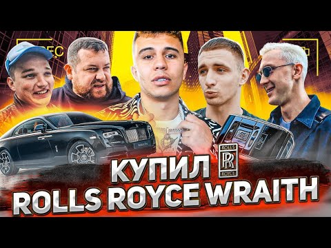 Купил Rolls Royce