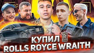 Купил Rolls Royce Wraith! Реакция: Литвин, Давидыч, Edward Bil и др.