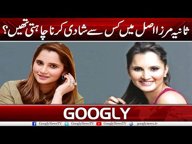 Sania Mirza Asal Mein Kis Sai Shadi Karna Chahti Thein? | Googly News TV
