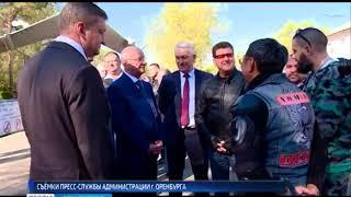 Оренбуржцы встретились с участниками мото автопробега «Победа без границ»