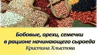 Бобовые, орехи, семечки в рационе начинающего сыроеда. Как пополнить кальций | Кристина Хлыстова