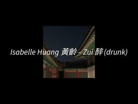 Isabelle Huang 黃齡