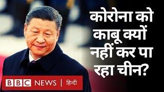 Corona Virus के सामने China की हर चाल नाकाम क्यों? (BBC Hindi)