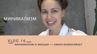 видео Уход за кожей для минималиста по книге «Искусство жить просто»
