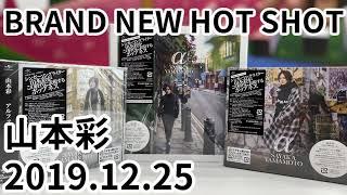 山本彩 【まとめ】『BRAND NEW HOT SHOT』20191223→20200109