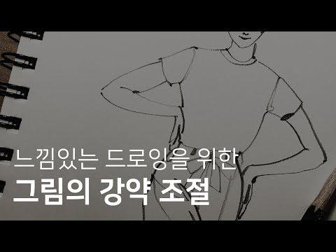 그림 그릴 때 강약 조절 하는 방법 / LEEYEON