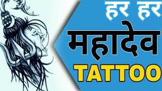Lord Shiva Tattoo |शिवशंकर के फोटो |next luxury tattoo design