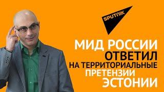 Гаспарян: МИД России ответил на территориальные претензии Эстонии