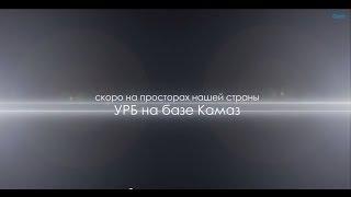 Установка разведочного бурения (УРБ) на базе КамАЗа - тизер
