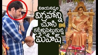 Vijaya Nirmala Statue Inauguration By Super Star Krishna And Mahesh Babu | Filmylooks