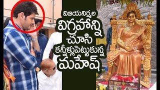 Vijaya Nirmala Statue Inauguration By Super Star Krishna And Mahesh Babu | Filmylooks
