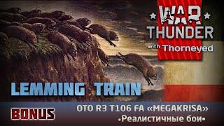 Lemming Train | War Thunder | Бонус-видео
