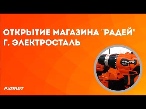 """Открытие магазина строительной техники """"РАДЕЙ"""" город Электросталь"""