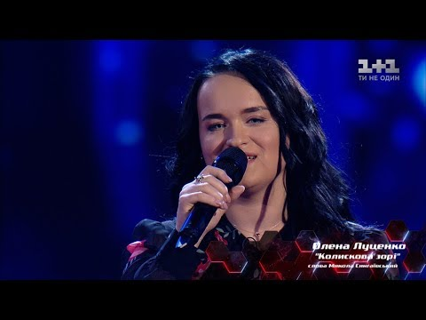 Olena Lutsenko 'Kolyskova zori' – Blind Audition – The Voice of Ukraine – season 8