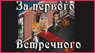 Аватария - Выйти замуж за первого встречного!МУЛЬТ!Серия 1 - Волшебник TV