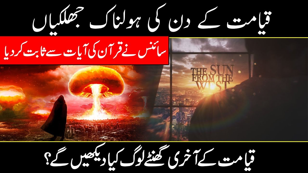 Download The Day of Judgement | Qayamat ka Manzar | Qayamat ki Nishaniyan