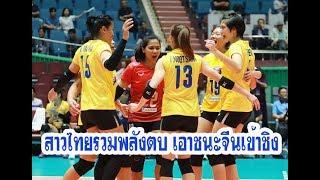 สาวไทยรวมพลังตบชนะจีน 3-1 เข้าชิงชนะเลิศกับญี่ปุ่น