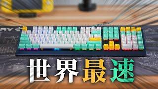 APEX PROより速い!世界最速のゲーミングキーボードを紹介します。