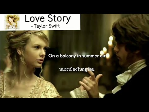 แปลเพลง - Love Story - Taylor Swift Lyrics