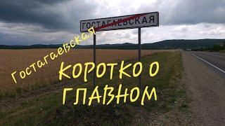 Станица Гостагаевская. О ЧЕМ УМАЛЧИВАЮТ.  Коротко о главном. #Гостагаевская #наморе  #Анапа