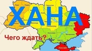 Приближается крах Украины   Валерий Пякин 2016