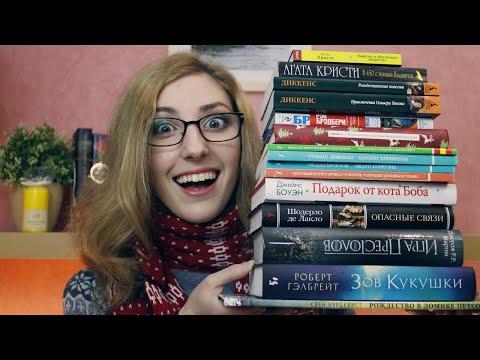 15 книг для 2015 | ОГРОМНЫЙ книжный заказ