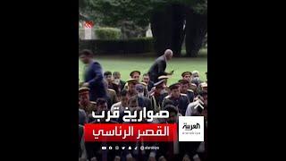 لحظة سقوط صواريخ قرب القصر الرئاسي في كابول خلال صلاة العيد
