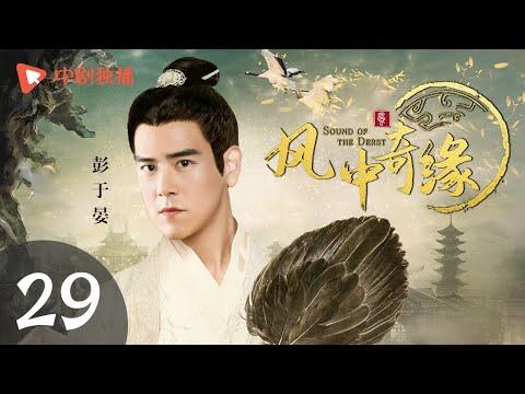 风中奇缘 第29集 | Legend of the Moon and Stars EP 29(胡歌 / 刘诗诗 / 彭于晏 领衔主演)【TV版】