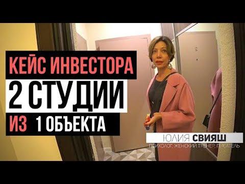 Инвестиции в недвижимость: Кейс инвестора - 2 студии - Юлия Свияш. Деление квартиры на студии.