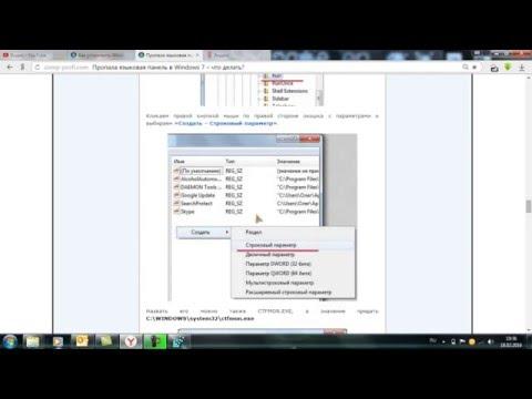 Пропала языковая панель в Windows 7.  Что делать ?