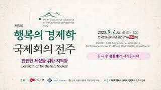 제6회 행복의 경제학 국제회의 전주-개막식, 기조강연(…