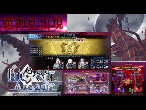 【Fate/Grand Order Arcade】対魔神柱制圧戦 超級S評価獲得視点【Boss battle】【FGOAC】【FGOアーケード】
