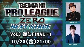 BEMANI PRO LEAGUE ZERO NEXT STAGE Vol.3 ~遂にFINAL・・・!~